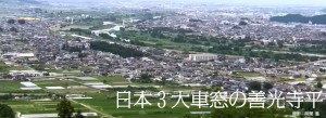 日本3大車窓の善光寺平(撮影: 明間 進)