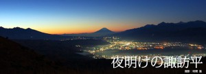 夜明けの諏訪平(撮影 : 明間 進)