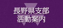 第24回 同志社校友会長野県支部総会・講演会・懇親会報告